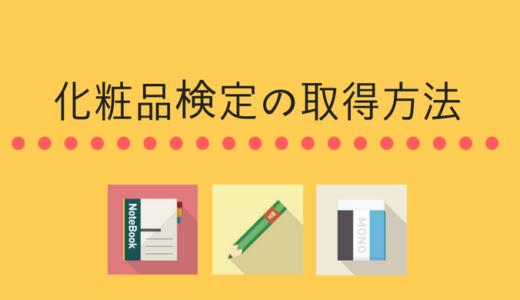 美容とコスメの知識を深めたい方は【日本化粧品検定】を受けよう!
