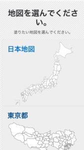 目指せ日本全国制覇遊び感覚で楽しむ日本地図 Mikajiブログ