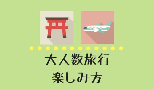 大人数で行く京都の楽しみ方~京都で着物を着よう~
