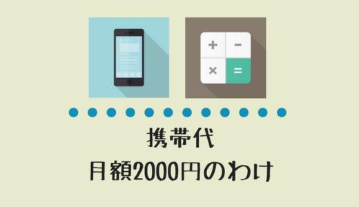 毎月の携帯代2,000円!格安SIMならLINEモバイルがおすすめ。