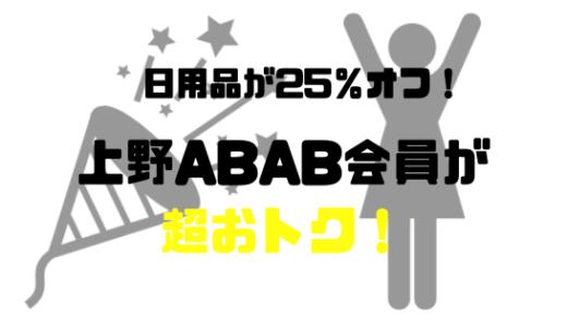 ABAB上野が超お得!25%オフでコスメや日用品がお得に購入できる方法