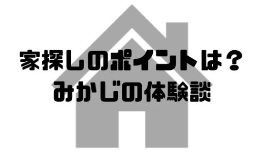 【二人暮らし】家探しのポイントは?~部屋選びでの失敗談~