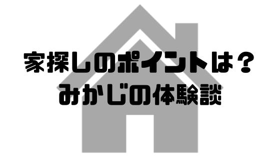 家選びの方法
