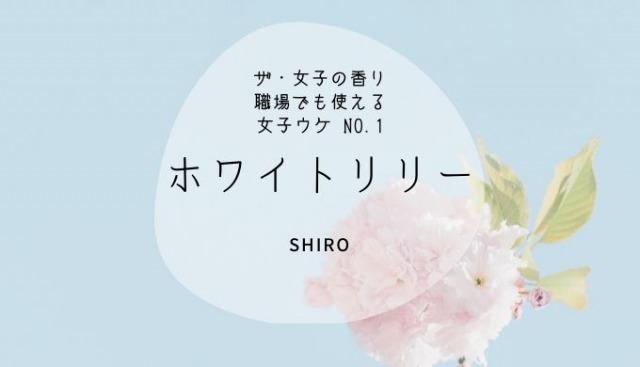 SHIROホワイトリリー