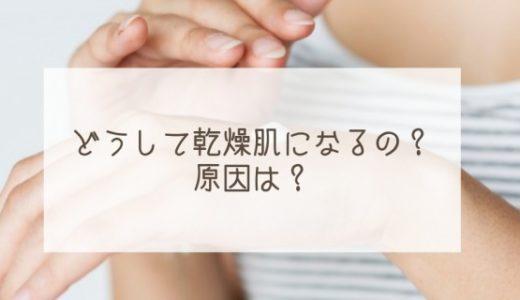 乾燥肌の原因は生活習慣?原因を知って乾燥知らずの肌になろう