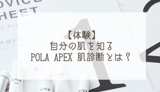 【口コミレビュー】自分の肌のこと知っている?POLA APEXで肌診断を受けてみよう!