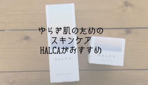季節の変わり目のゆらぎ肌対策なら【HALCA】がおすすめ