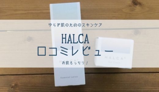 HALCA化粧水シリーズで使ってみた感想