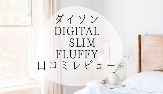 【Dyson Digital Slim Fluffy】ダイソンコードレスクリーナー 口コミレビュー